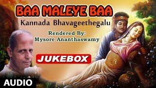Baa Maleye Baa | Kannada Bhavageethegalu | Mysore Ananthaswamy | Kannada Songs