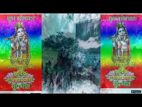 Krishna Janm ashtami 2018 matki phone no 1 dharni chhapr  song hindi mere Shyam Aa Jate Ho Samne