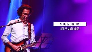 SHOBUZ JOKHON - BAPPA MAZUMDER : WIND OF CHANGE [ PRE-SEASON ] at GAAN BANGLA TV