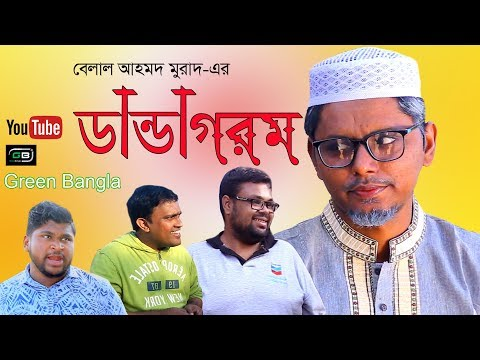 Xxx Mp4 নাটকঃ ডান্ডা গরম।Belal Ahmed Murad। Bangla Natok। Sylheti Natok। Comedy Natok।Danda Gorom। 3gp Sex