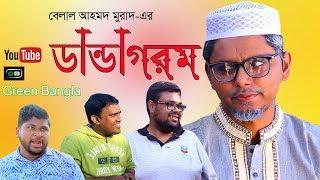 নাটকঃ ডান্ডা গরম।Belal Ahmed Murad। Bangla Natok। Sylheti Natok। Comedy Natok।Danda Gorom।