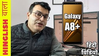Samsung Galaxy A8+ India Launch, Features, Price, Cameras And Details By Hinglish Wala | Hindi Video