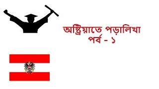 অষ্ট্রিয়াতে পড়ালিখা পর্ব - ১ (Study in Austria part - 1 in Bengali )