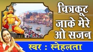 चित्रकूट जाके मेरे ओ सजन !! Special Chitrakoot Bhajan !! चित्रकूट शुभ धाम !! Snehalata