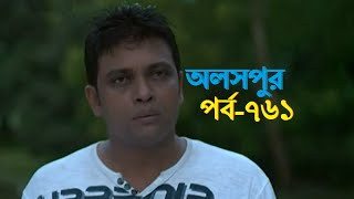 Bangla Natok Olosh Pur 761 HD