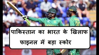 india vs pakistan in final || pak score 338 runs in first inning || Champions Trophy 2017 Final ||