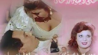 فيلم حتى لا يطير الدخان 1984 - للكبار فقط 18+ - سهير رمزي - عادل امام