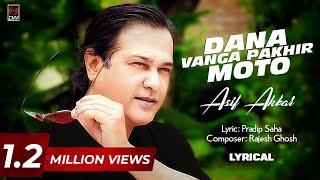Dana Bhanga Pakhi (ডানা ভাঙ্গা পাখি)   ASIF   Pradip Saha   Rajesh Ghosh   LYRICAL   New Song 2017