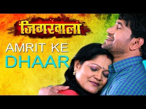 Xxx Mp4 Amrit Ke Dhaar New Bhojpuri Video Song 2015 Feat Nirahua Aamrapali Jigarwala 3gp Sex