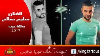 الفنان سليم صالح دبكة عرب نارية 2017