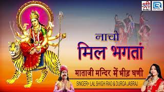 Durga Jasraj Mata Ji DJ Song - नाचो मिल भागता | Old Is Gold | FULL Audio | Rajasthani New Song