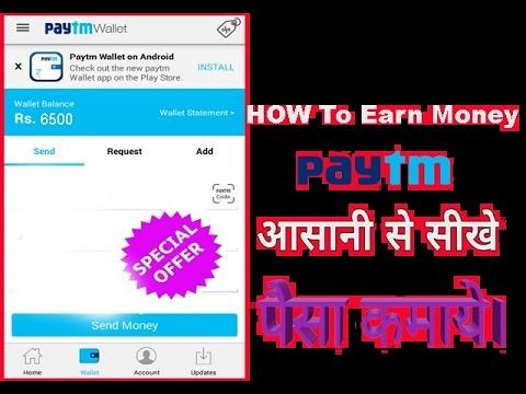 पैसे कमाये और paytm में ऐड करे 6500rs per month kama sakte hai इस ट्रिक से Transfer