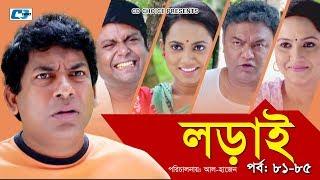 Lorai | Episode 81-85 | Mosharrof Karim | Richi Solaiman | Arfan Ahmed | Nadia | Bangla Comedy Natok