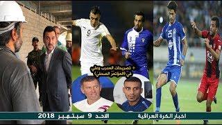 منتخبنا يواجه الكويت غدا | موعد افتتاح ملعب الزوراء | الجوية يلاقي اتحاد الجزائري من اجل التعويض