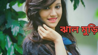 JHAL MURI Bangla New song || Tawhid Afridi