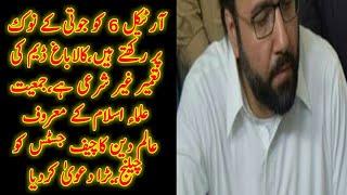 Jamiat Ul-e-Islam