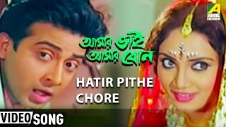 Hatir Pithe Chore - Bengali Movie Amar Bhai Amar Bon in Bengali Movie Song