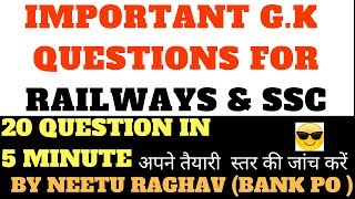IMPORTANT G.K QUESTIONS FOR RAILWAYS ,SSC CGL , SSC 10+2 P-6  | 20 QUES. IN 5 MINUTE BY NEETU RAGHAV