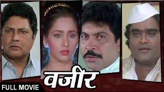 Vazir - Classic Marathi Movie - Ashok Saraf, Vikram Gokhale, Ashwini Bhave