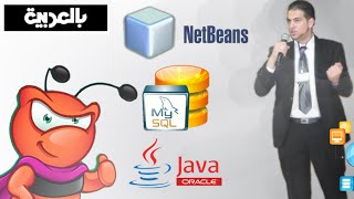 JAVA NETBEANS GUI AND MYSQL COMPLETE DAO COURSE IN ARABIC