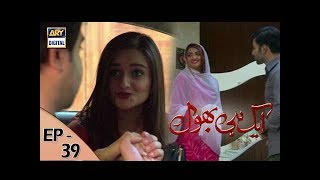 Ek hi bhool Ep 39 uploaded on 5 month(s) ago 4165 views