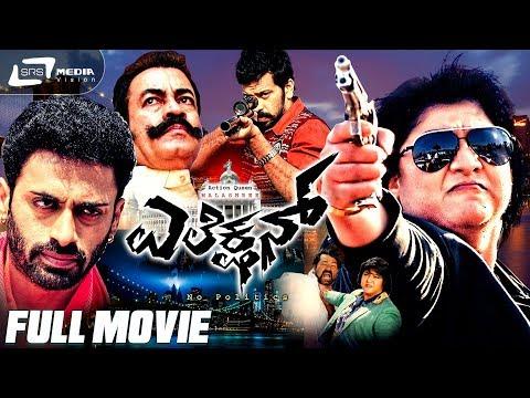 Xxx Mp4 Election – ಎಲೆಕ್ಷನ್ Kannada Full Movie Malashree Pradeep Rawath Action Movie 3gp Sex