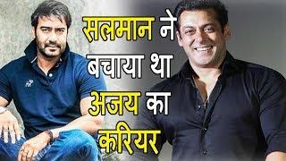 जानिए किस तरह बचाया था सलमान खान ने अजय देवगन का करियर। Salman PBH News