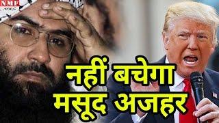 Masood Azhar पर Action लेने की तैयारी में America, कहा- China का Veto हमें नहीं रोक सकता
