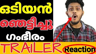 Odiyan trailer reaction   mohanlal new movie