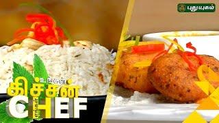 Navarathri Special Recipes | Ungal Kitchen Engal Chef | 01/10/2016 | PUTHUYUGAM TV