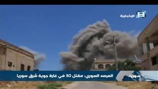 المرصد السوري: مقتل 30 في غارة جوية شرق سوريا