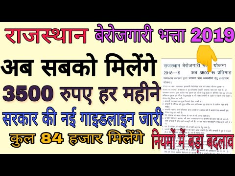 Xxx Mp4 बेरोजगारी भत्ता नई गाइडलाइन जारी ₹3500 कुल 84 हजार मिलेंगे नियमों में बड़ा बदलाव पूरी जानकारी 3gp Sex