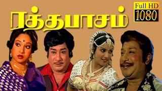 Rathapasam | Sivaji,Sripriya,Jayachitra | Superhit Tamil Movie HD