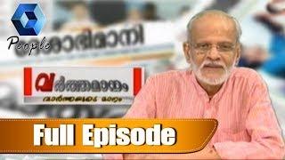 Varthamanam വർത്തമാനം | Bhasurendra Babu | 25th May 2018 |  Full Episode