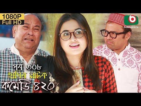 Xxx Mp4 হাসির নতুন নাটক কমেডি ৪২০ Bangla New Natok Comedy 420 EP 308 AKM Hasan Amp Ahona Serial Drama 3gp Sex