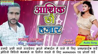 आशिक छौ हजार new maithili hits angika song singer Rajesh Rangbaj