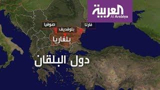 موقع أميركي: طهران تطور منصات لوجستية في البلقان كجسر لأوروبا