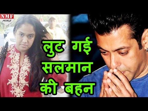 Xxx Mp4 Salman Khan की Sister Arpita के घर 3 25 लाख की चोरी Jewelry सहित Cash 3gp Sex