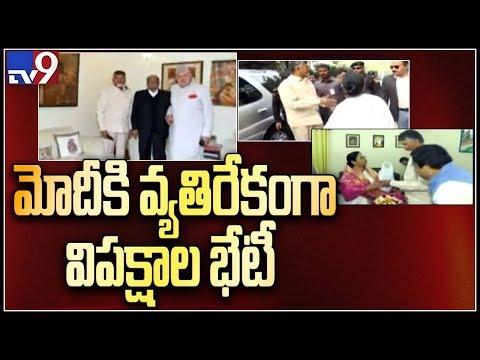 Xxx Mp4 CM Chandrababu Naidu Meets Mamata Banerjee Form Anti BJP Front TV9 3gp Sex