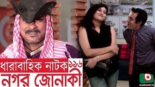 Bangla funny Natok | Nagar Jonaki | EP - 116 | Raisul Islam Asad, Intekhab Dinar, Jenny