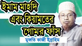 ইমাম মাহদি এবং কেয়ামতের আলামতের গোমর ফাঁস Mufti Kazi Ibrahim