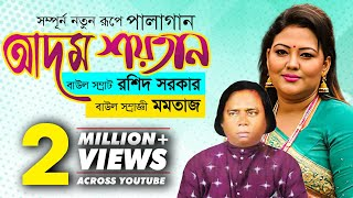 Pala Gaan Adom Soytan | Momotaz & Roshid Sorkar (পালাগান আদম শয়তান | মমতাজ ও রশিদ সরকার)