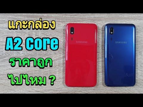 Xxx Mp4 รีวิวแกะกล่อง Samsung A2 Core 3gp Sex