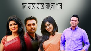 mon vab e tare song ||Apurbo||Nayeem||Moushumi Hamid||NADIA||