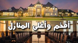 تعرف على أغلى و أفخم المنازل في العالم