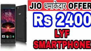JIO धमाकेदार OFFER|Rs, 2,400 LYF SMARTPHONE