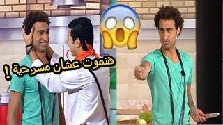 علي ربيع يخرج عن شعوره والنص ويضرب زملائه بالسكاكين على المسرح ( هنموت عشان مسرحية )