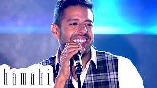 "Hamaki ""Haga Mestakhabeya"" 10 Years Concert / حماقي ""حاجة مستخبية"" حفل ال10 سنين"