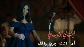 Layali Eugenie | أما انت جريء والله - أسماء أبو اليزيد - مسلسل  ليالي اوجيني