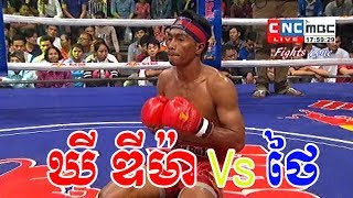 Kun Khmer, Khim Dima Vs Chaoboy, (Thai), CNC boxing, Red Bull Champion, 20 Jan 2018 | Fights Zone